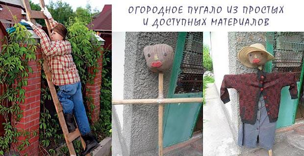 огородное пугало ( чучело) своими руками Ogorodnoe-pugalo-iz-prostyh-i-dostupnyh-materialov